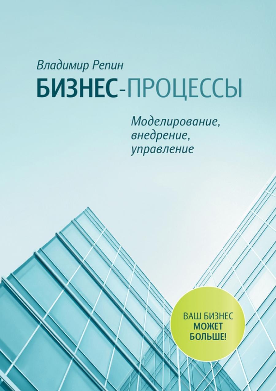Обложка книги:  репин в. - бизнес-процессы. моделирование, внедрение, управление