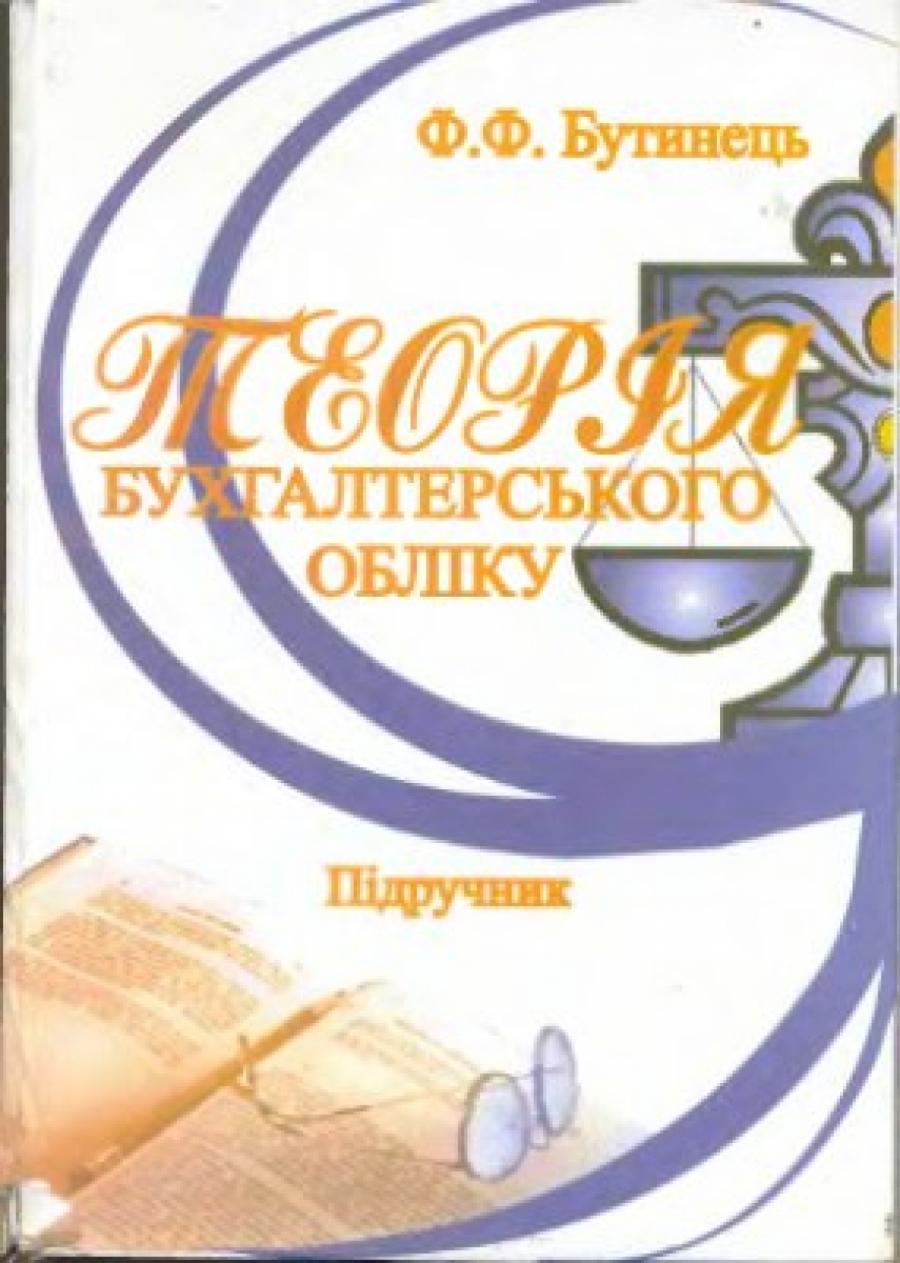 Обложка книги:  бутинець ф.ф. - теорія бухгалтерського обліку