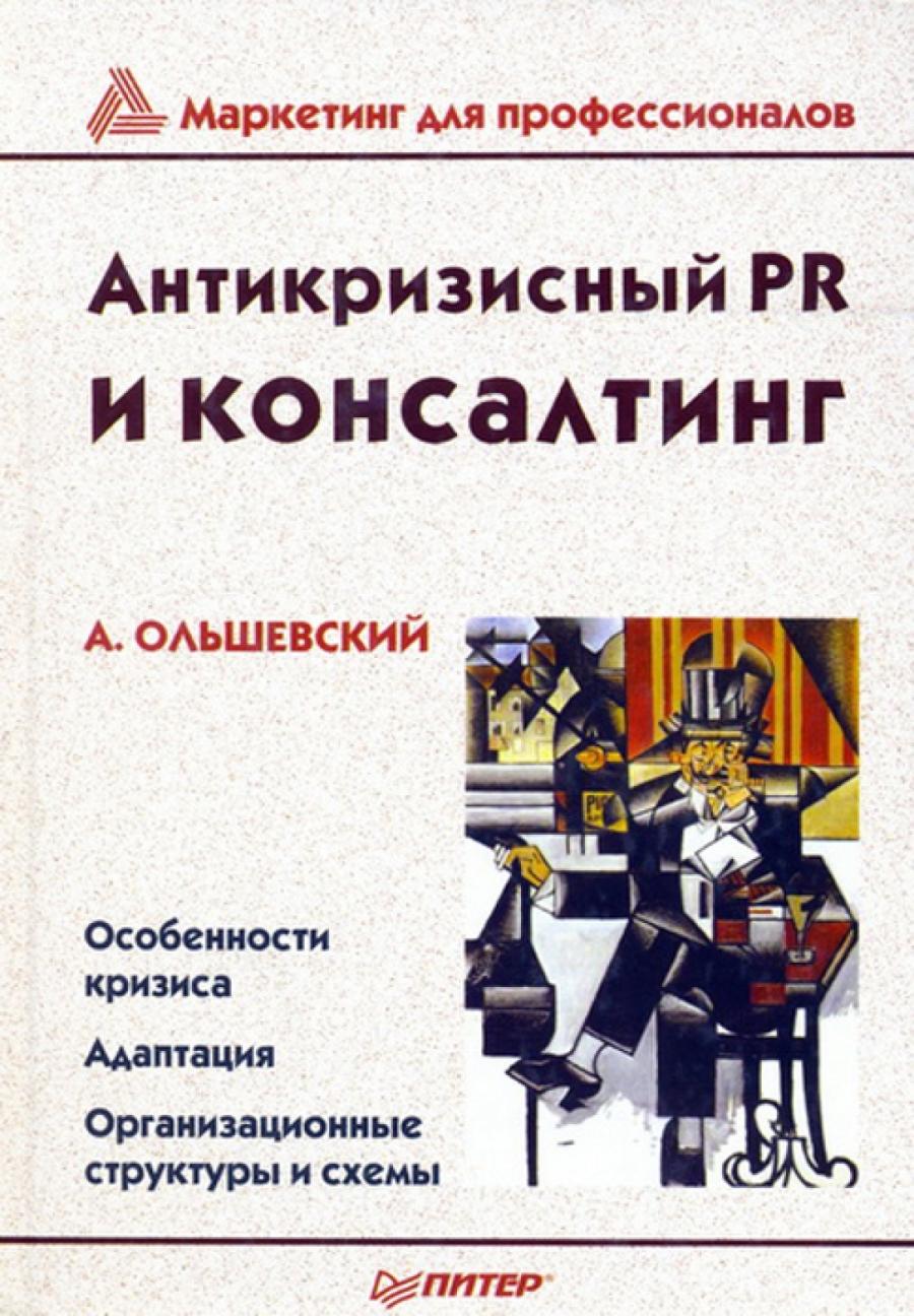 Обложка книги:  ольшевский а. - антикризисный pr и консалтинг