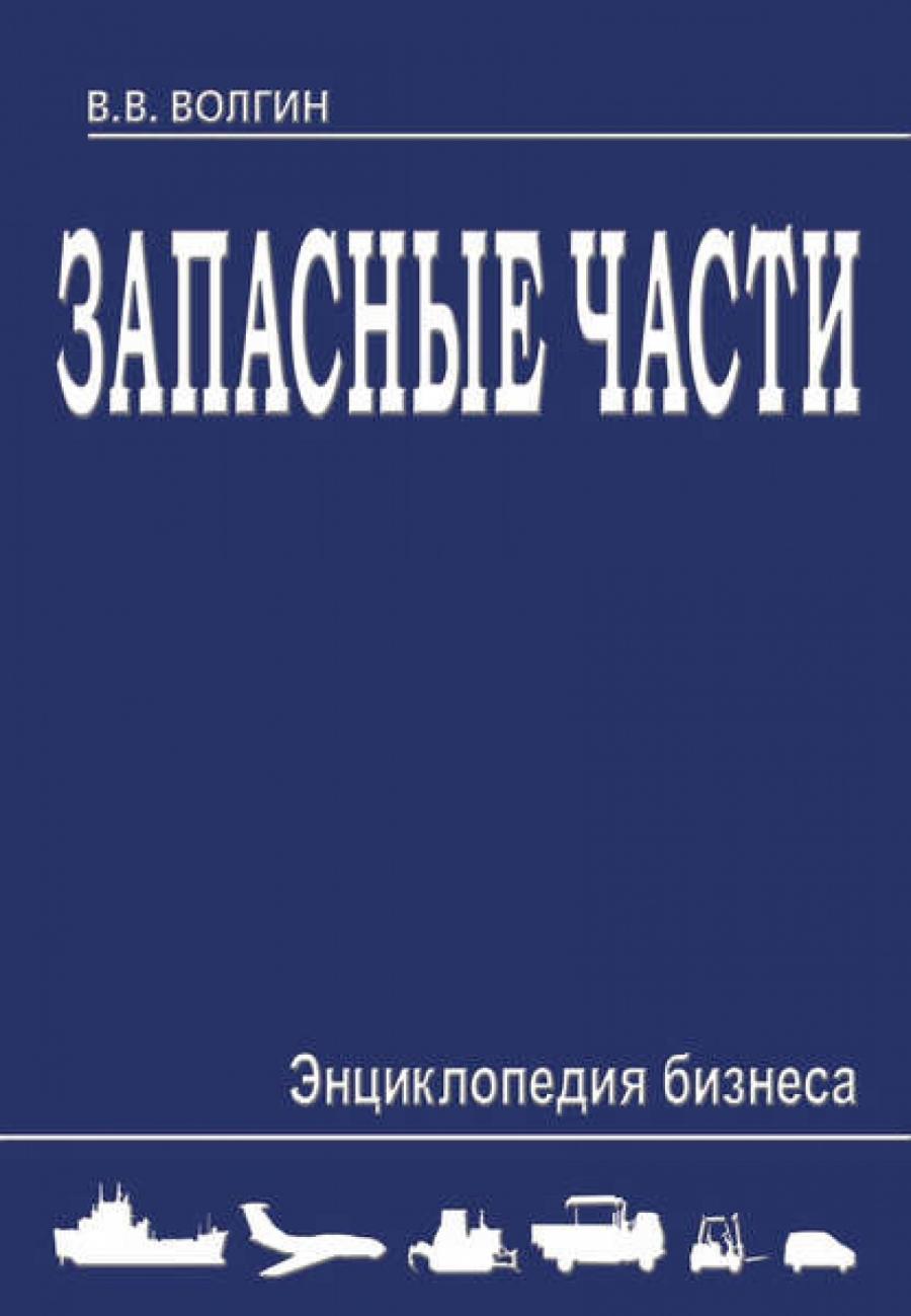 Владислав Волгин - Запасные части. Энциклопедия бизнеса