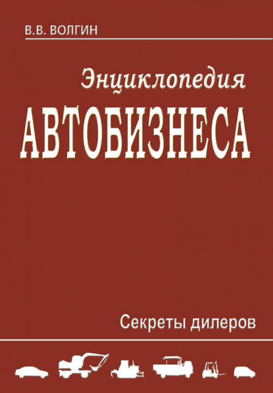 Владислав Волгин - Энциклопедия автобизнеса. Секреты дилеров
