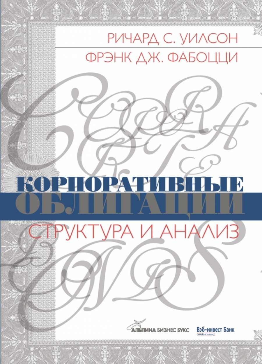 Обложка книги:  ричард с. уилсон, фрэнк дж. фабоцци - корпоративные облигации. структура и анализ