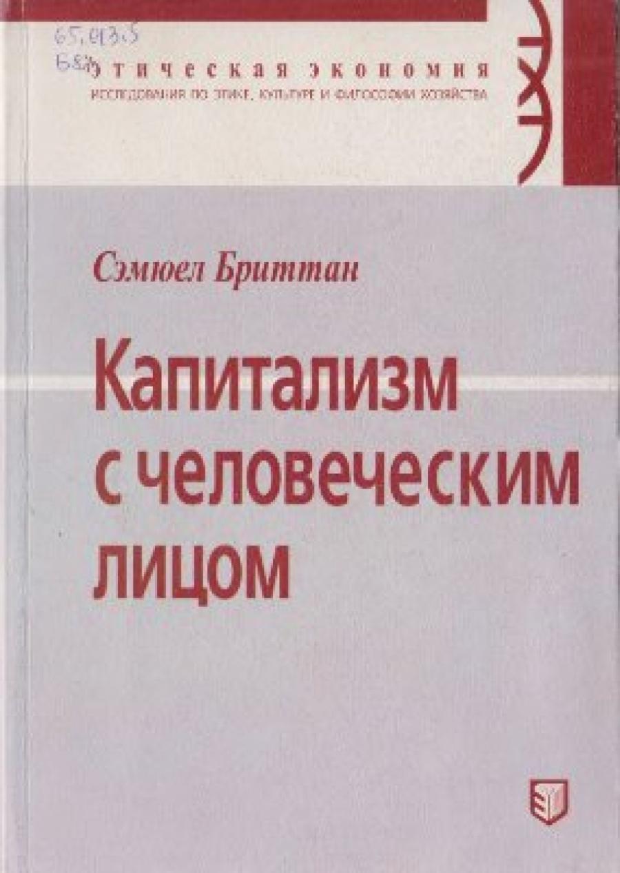Обложка книги:  бриттан с. - капитализм с человеческим лицом