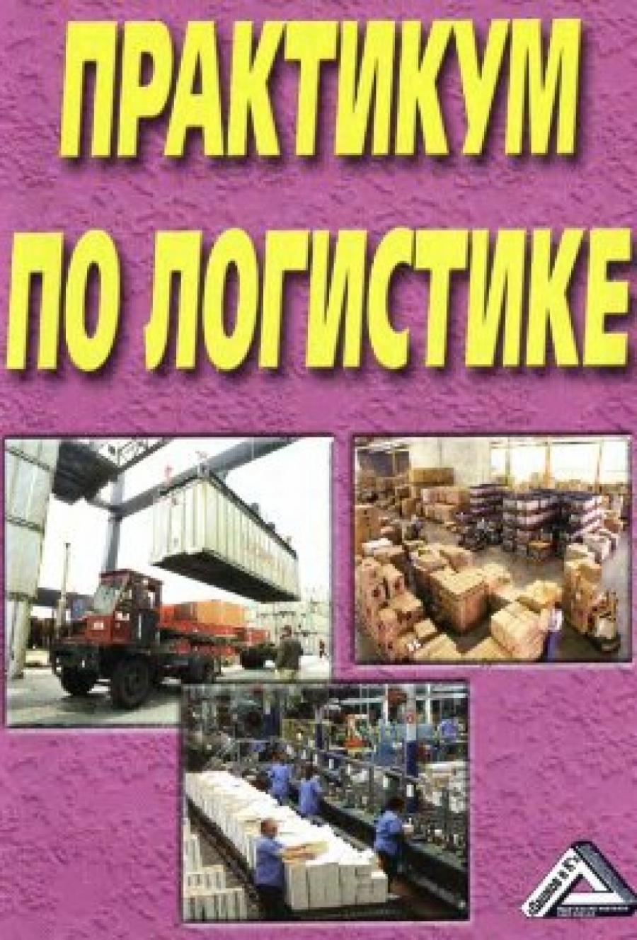 Обложка книги:  гаджинский а. м. - практикум по логистике. 8-е изд