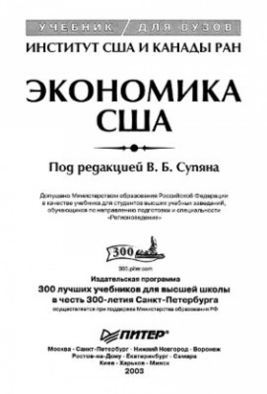 Обложка книги:  супян в. б. - экономика сша. учебник для вузов