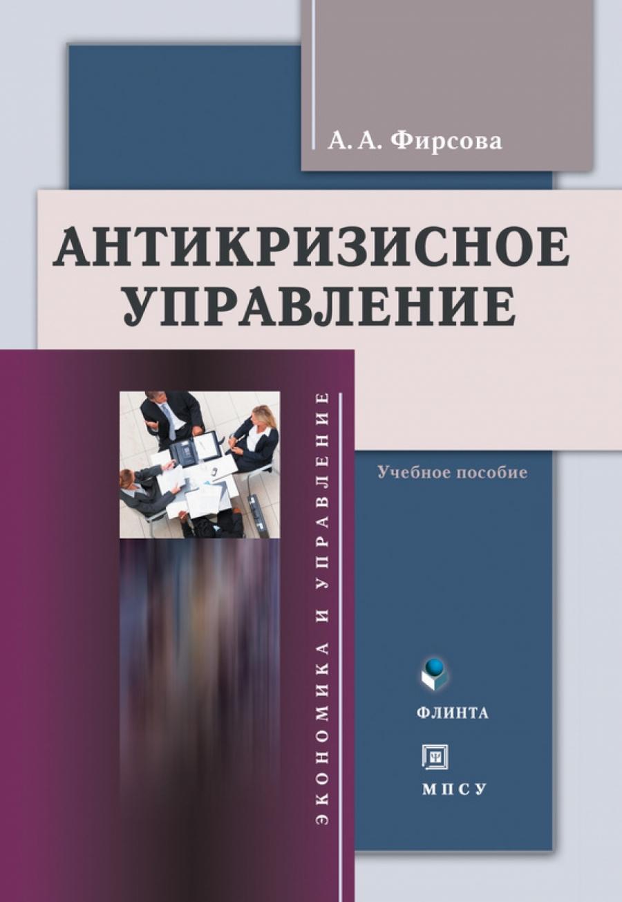 Обложка книги:  демчук о.н., ефремова т.а. - антикризисное управление