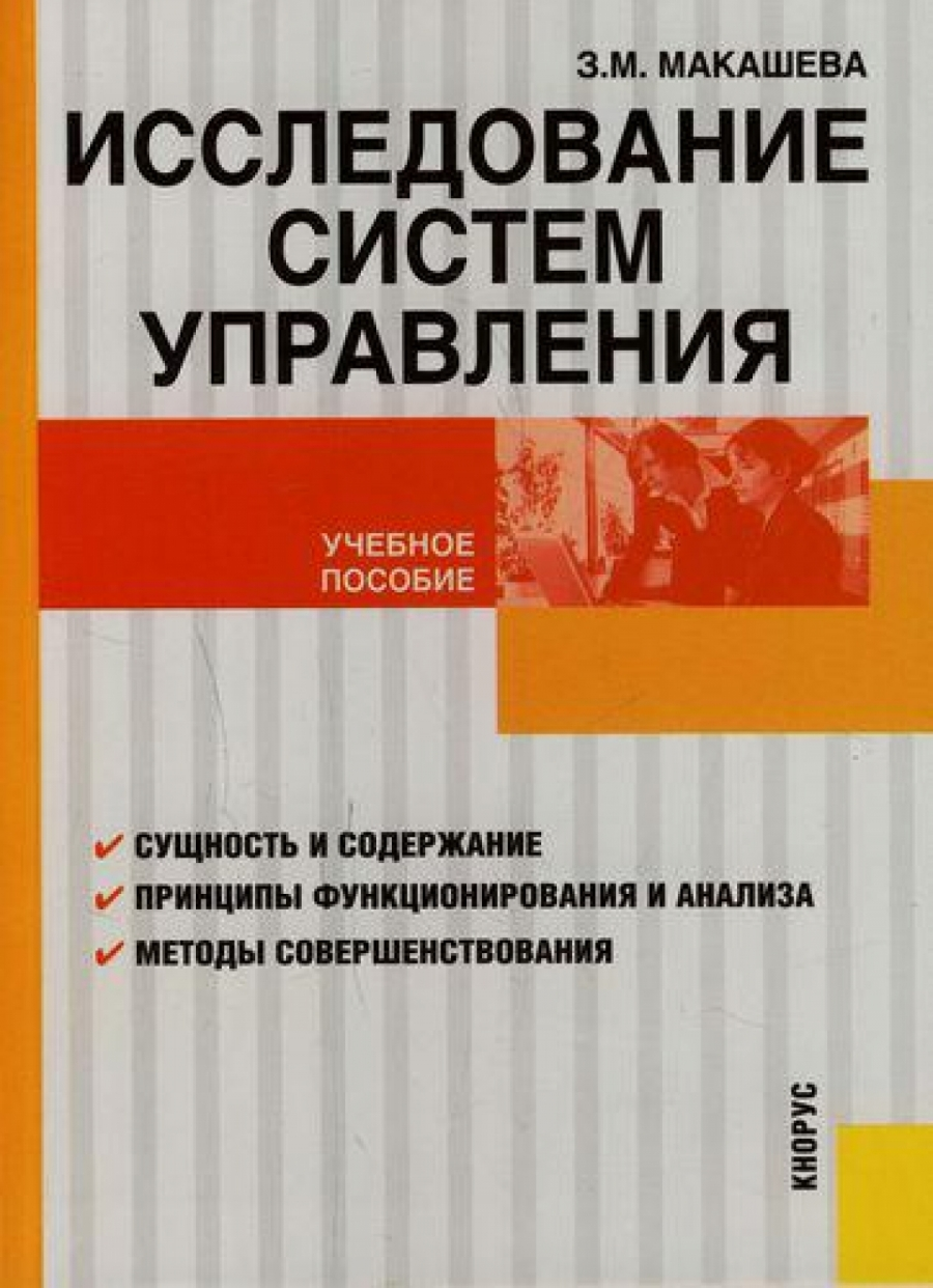Обложка книги:  макашева з. м. - исследование систем управления