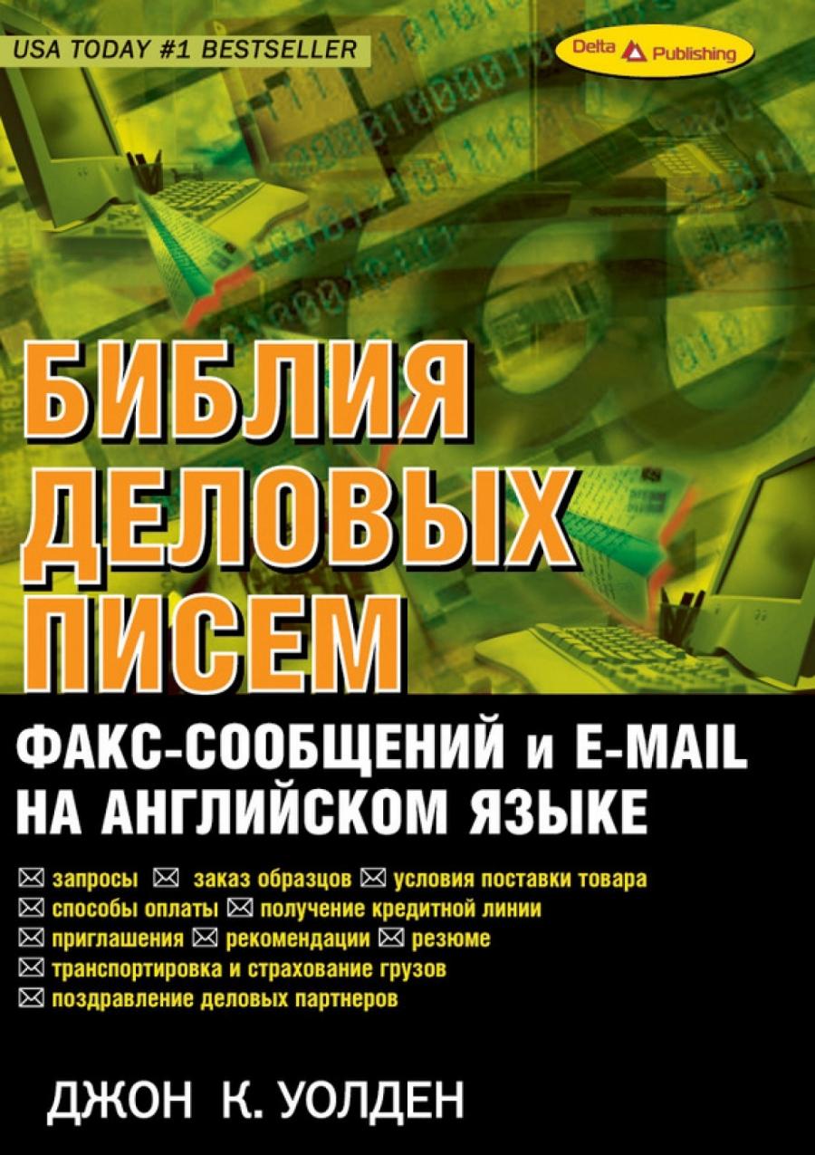 Обложка книги:  джон к. уолден - библия деловых писем