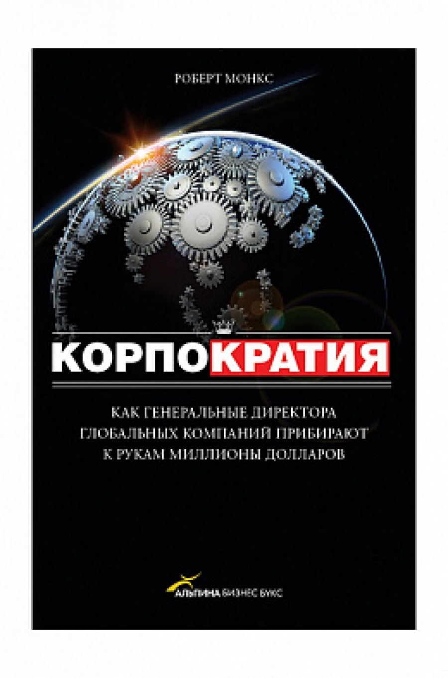 Обложка книги:  роберт х. франк - микроэкономика и поведение