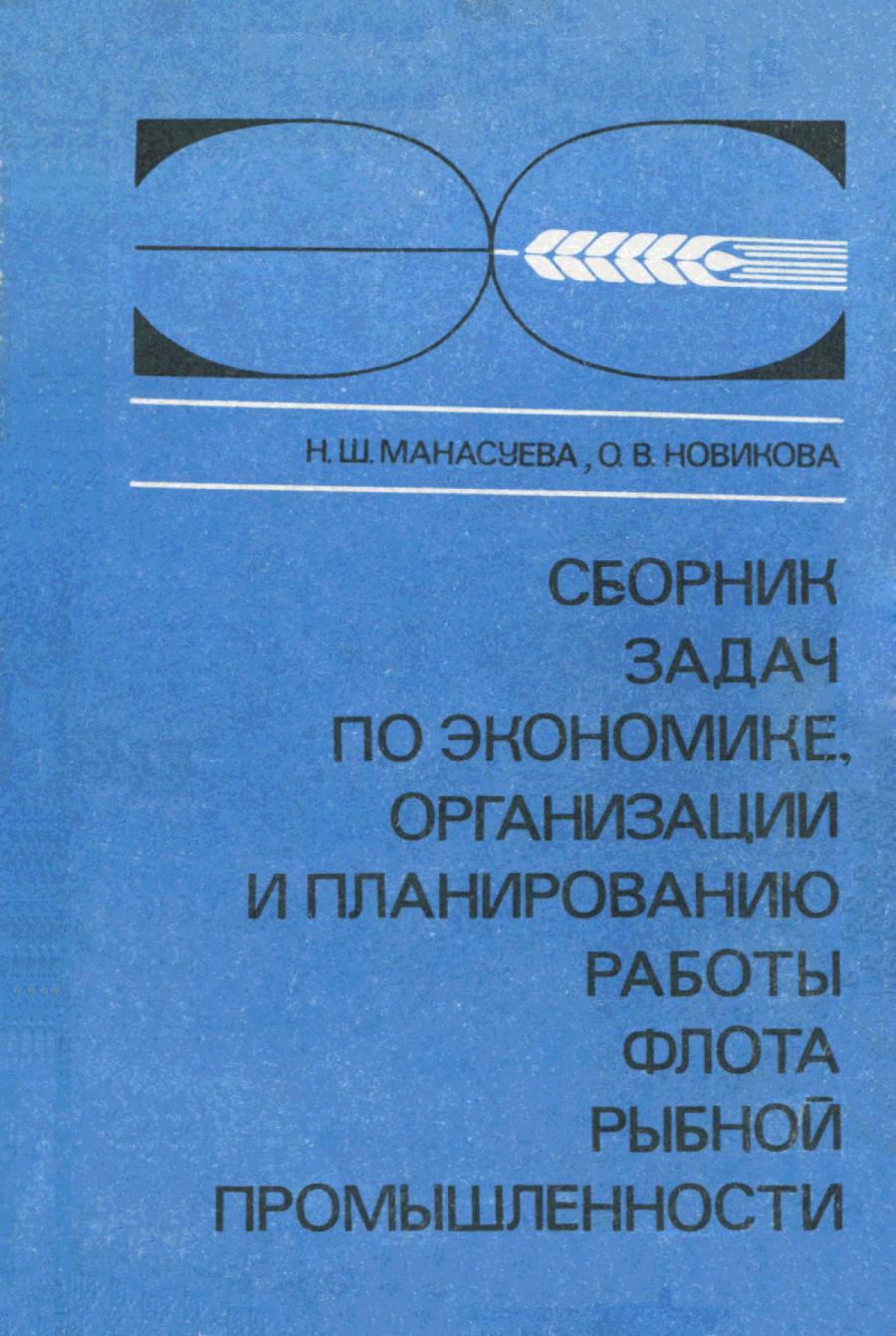 Обложка книги:  манасуева н.ш., новикова о.в. - сборник задач по экономике, организации и планированию работы флота рыбной промышленности