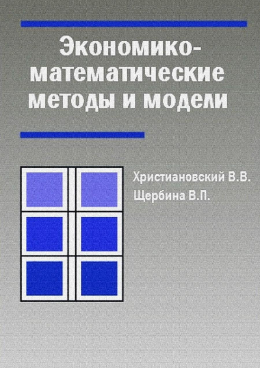 Обложка книги:  христиановский в.в., щербина в.п. - экономико-математические методы и модели. теория и практика