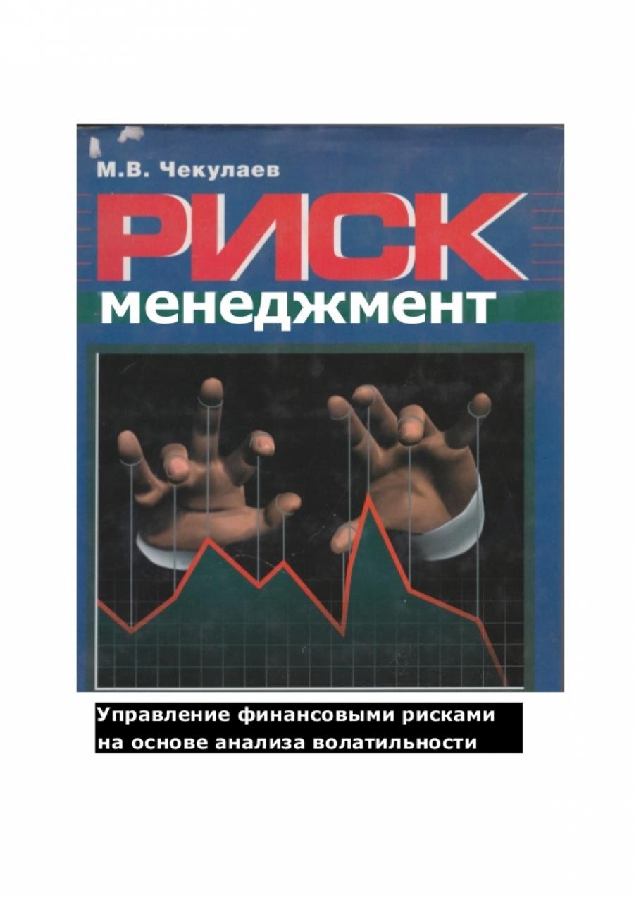 Обложка книги:  м.в. чекулаев - риск-менеджмент. управление финансовыми рисками на основе волатильности