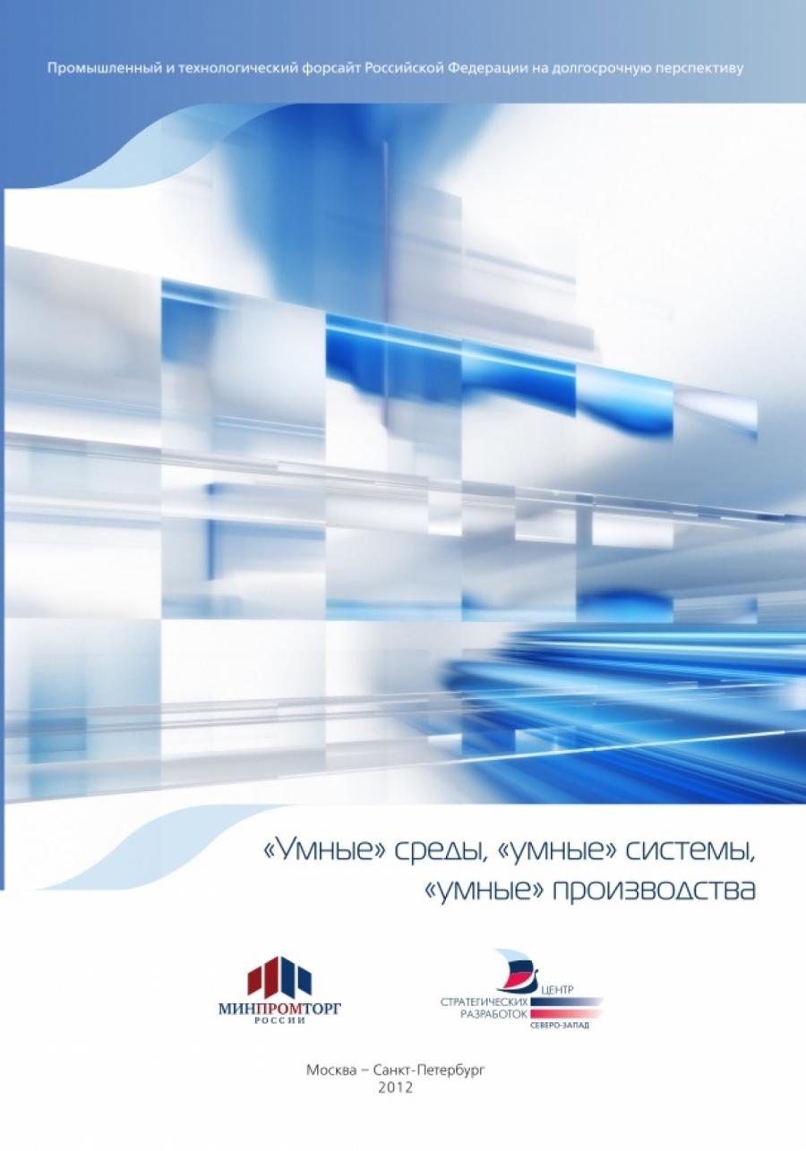 Обложка книги:  княгинин в.н., липецкая м.с. - умные среды, умные системы, умные производства