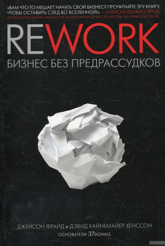 Обложка книги:  джейсон фрайд, дэвид хайнемайер хенссон - rework. бизнес без предрассудков