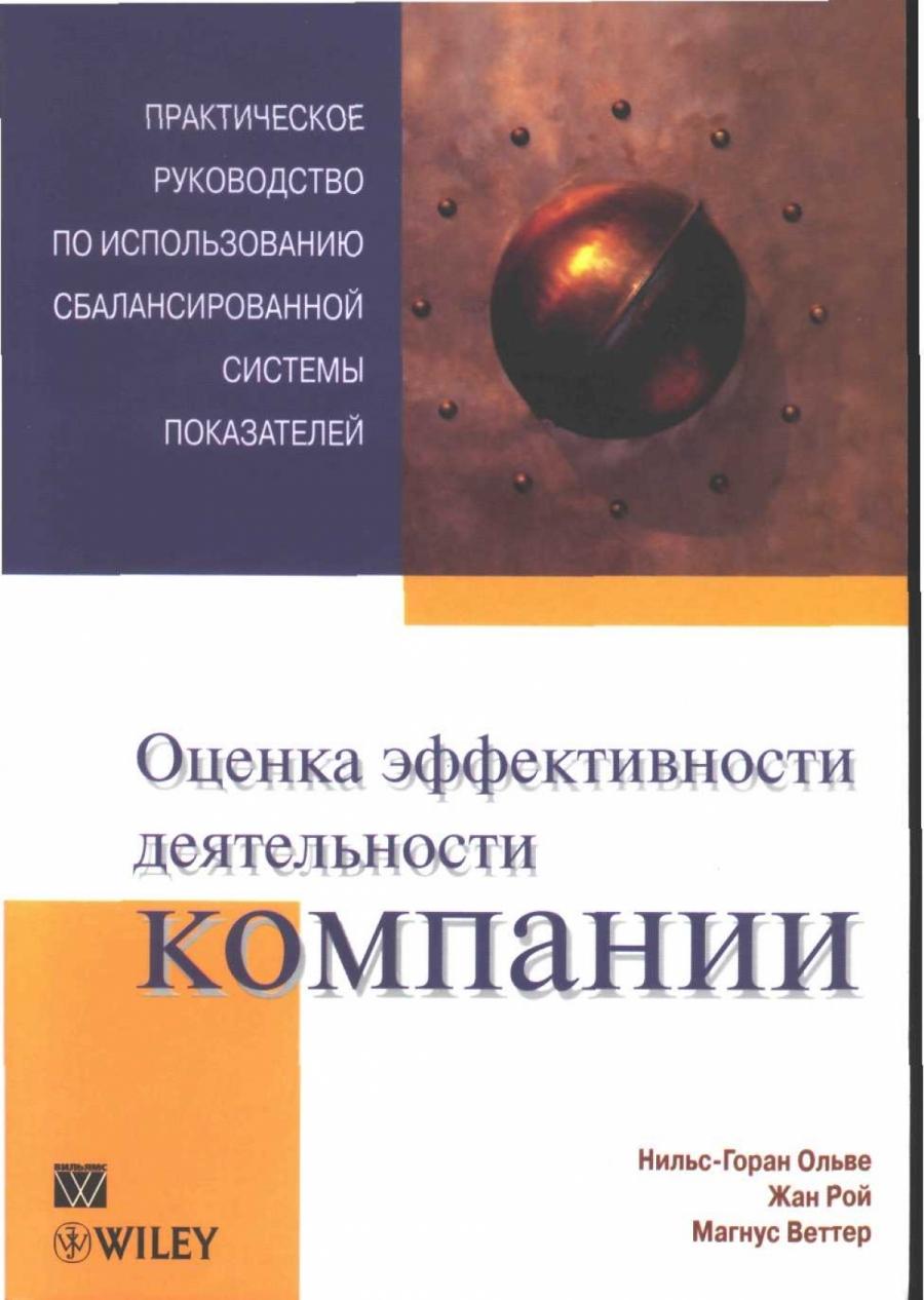 Обложка книги:  нильс-горан ольве, жан рой, магнус веттер - практическое руководство по использованию сбалансированной системы показателей.