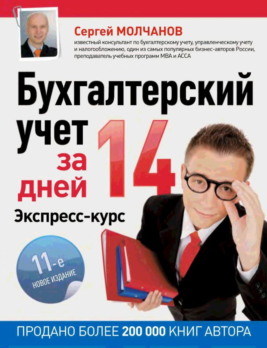 Обложка книги:  молчанов с.с. - бухгалтерский учет за 14 дней. экспресс-курс. (11-е изд.)