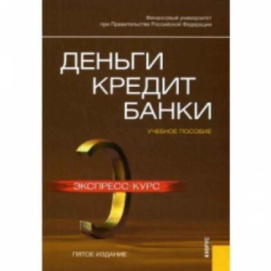 Обложка книги:  лаврушин о.и. - деньги, кредит, банки. экспресс-курс 4 изд.