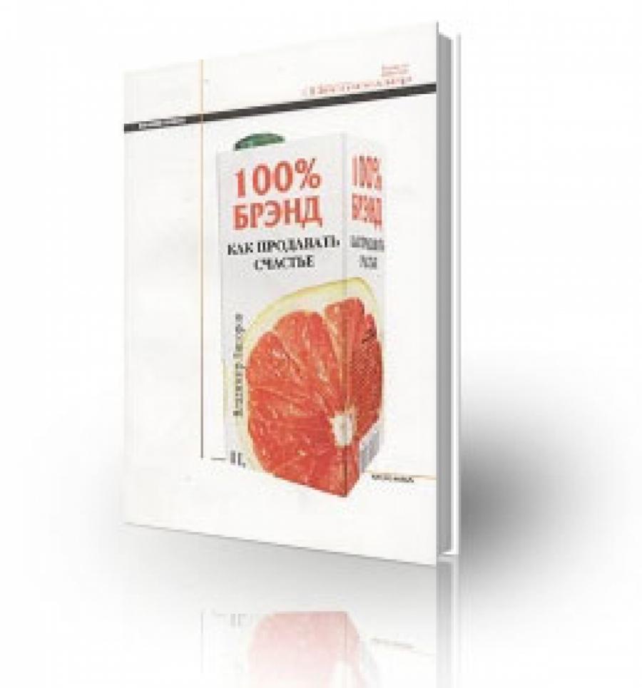 Обложка книги:  владимир ляпоров - 100% бренд. как продавать счастье