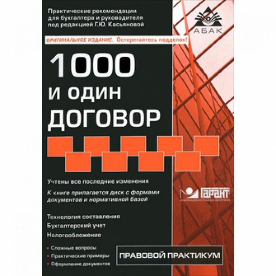 Обложка книги:  коллектив авторов батяев а.а. бобкова о.в. - «1000» и один договор на все случаи жизни
