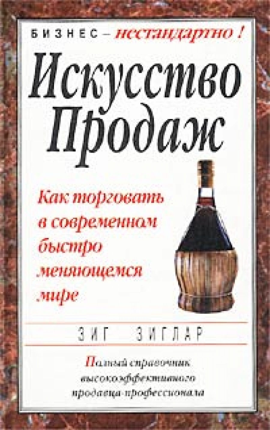 Обложка книги:  зиглар.з - искусство продаж