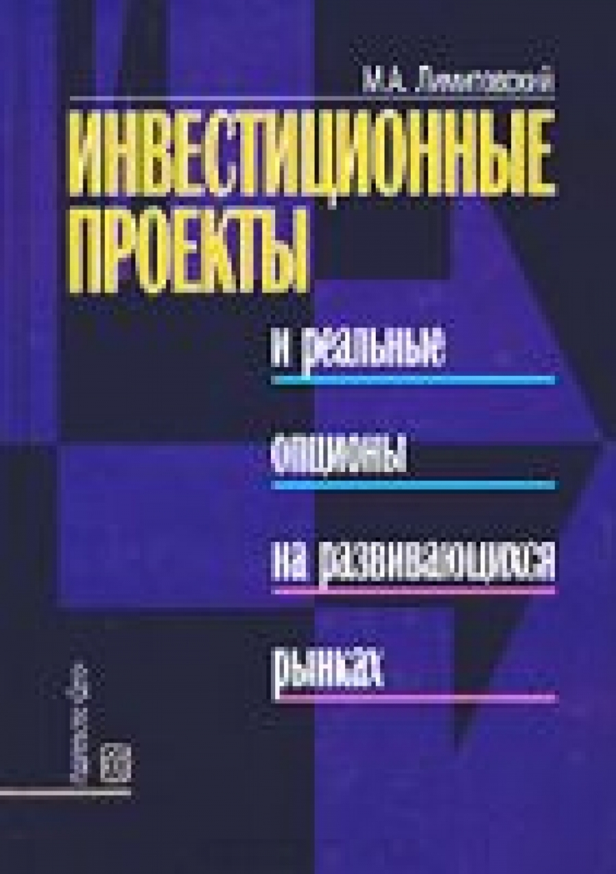 Обложка книги:  м. а. лимитовский - инвестиционные проекты и реальные опционы на развивающихся рынках