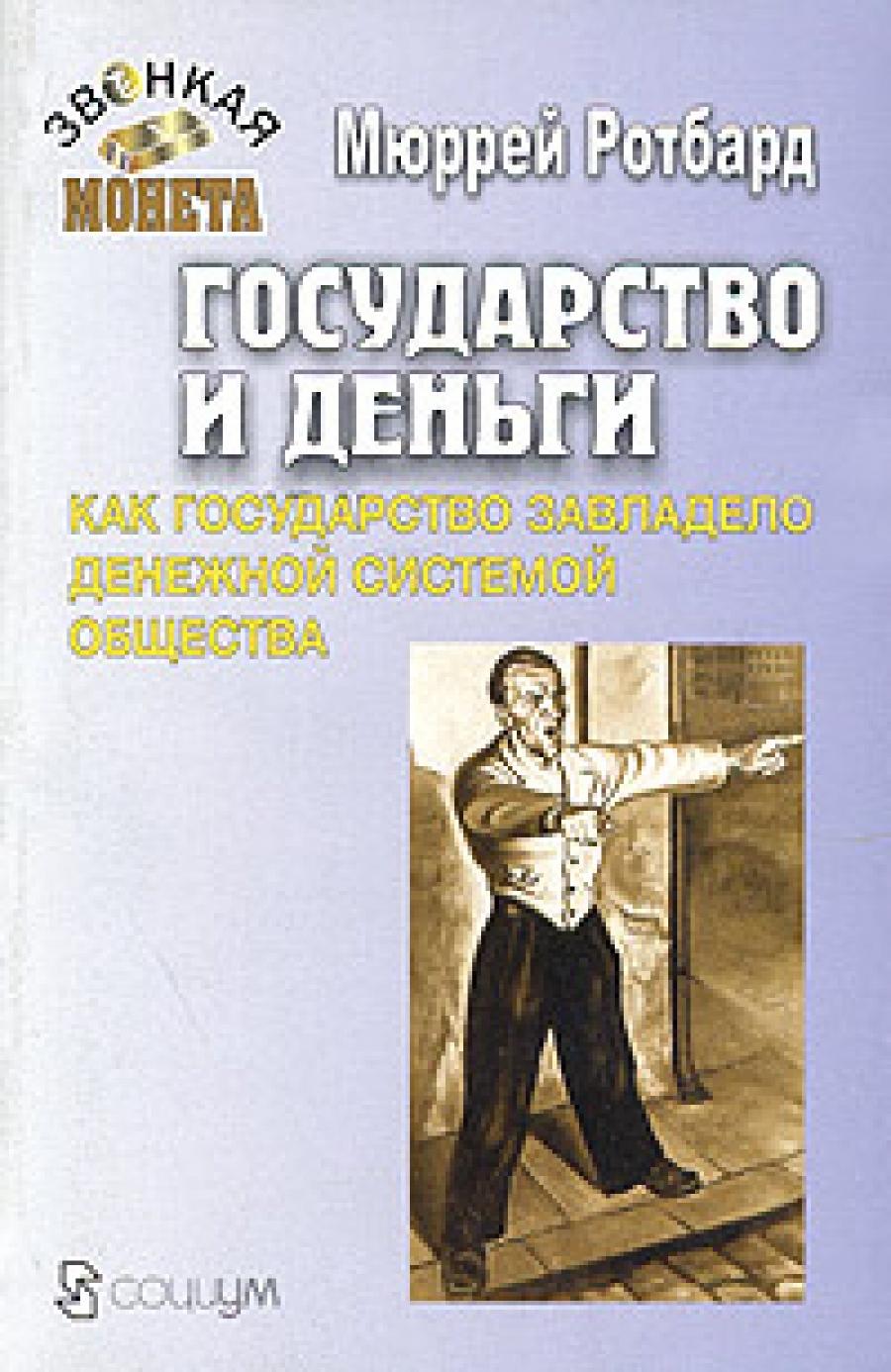 Обложка книги:  ротбард мюррей - государство и деньги как государство завладело денежной системой общества