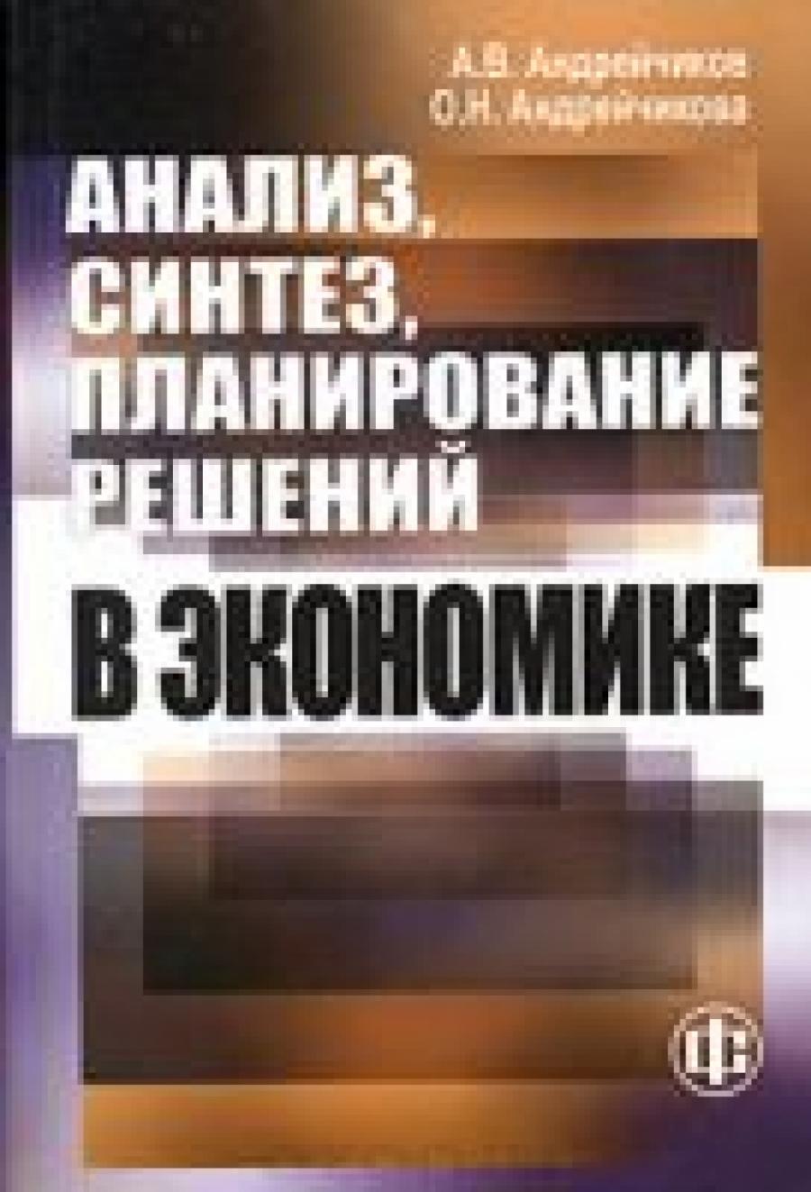 Обложка книги:  андрейчиков а. в. , андрейчикова о. н. - анализ, синтез, планирование решений в экономике