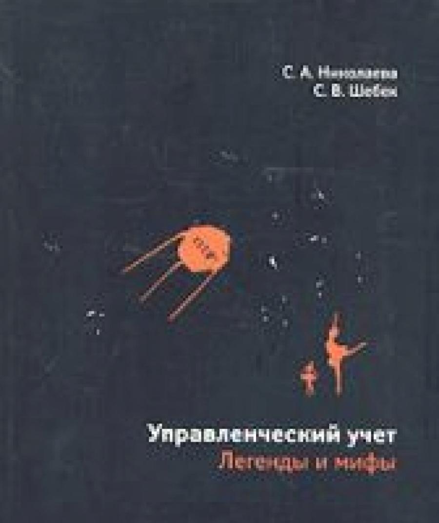 Обложка книги:  николаева с.а., шебек с.в. - управленческий учет. легенды и мифы