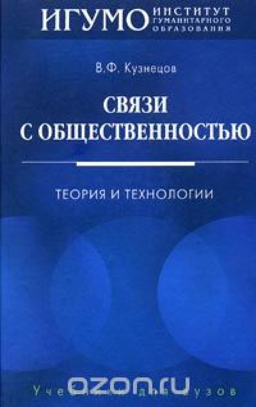 Обложка книги:  кузнецов в.ф. - связи с общественностью.