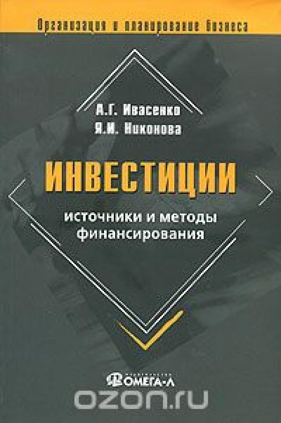Обложка книги:  ивасенко а.г., никонова я.и. - инвестиции. источники и методы финансирования