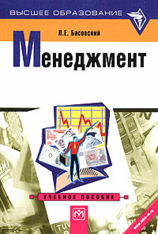Обложка книги:  высшее образование - басовский л.е., протасьев в.б. - управление качеством