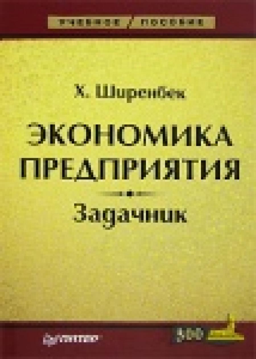 Обложка книги:  ширенбек х. - экономика предприятия