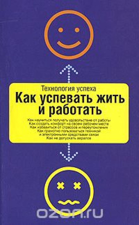 Обложка книги:  дон аслетт, кэрол картаино - как успевать жить и работать