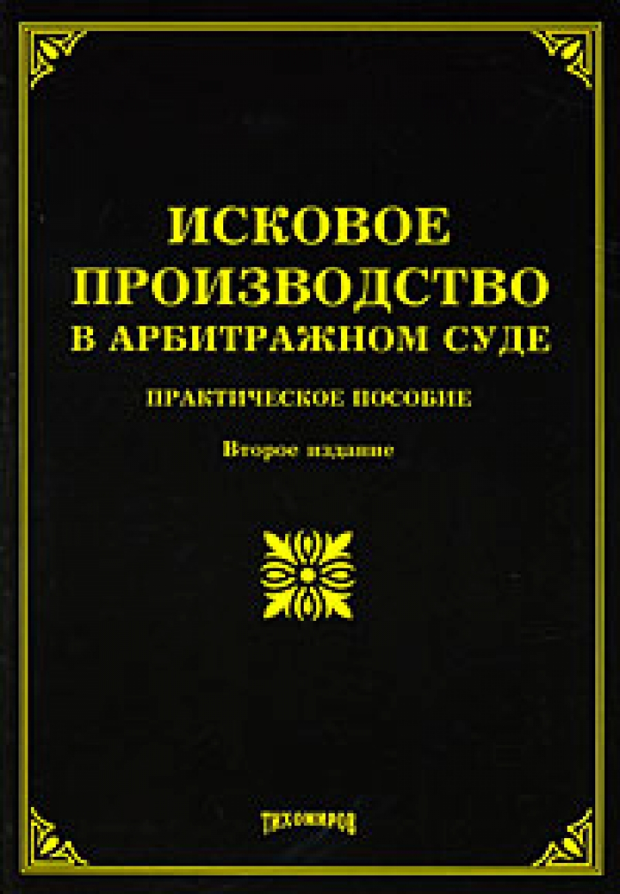 Обложка книги:  коллектив авторов ю. в. суняев, ю. в. фомина, и. н. гуляева - договоры в коммерческой деятельности