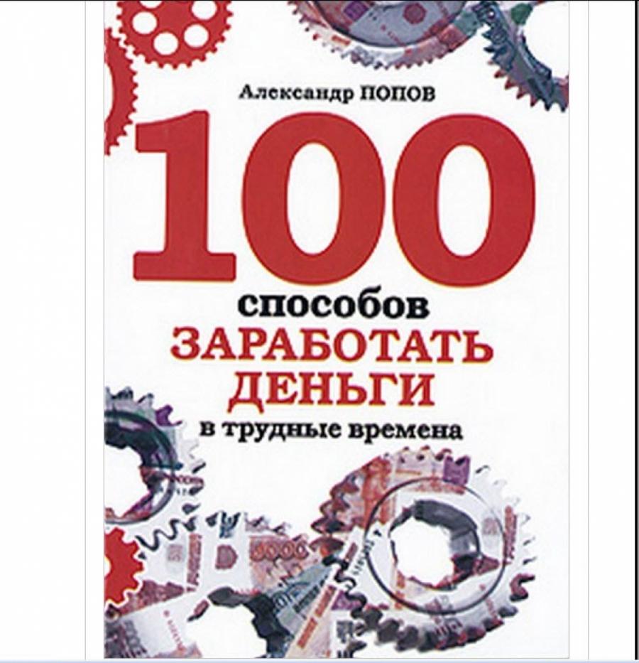 Обложка книги:  попов а. - 100 способов заработать деньги в трудные времена.