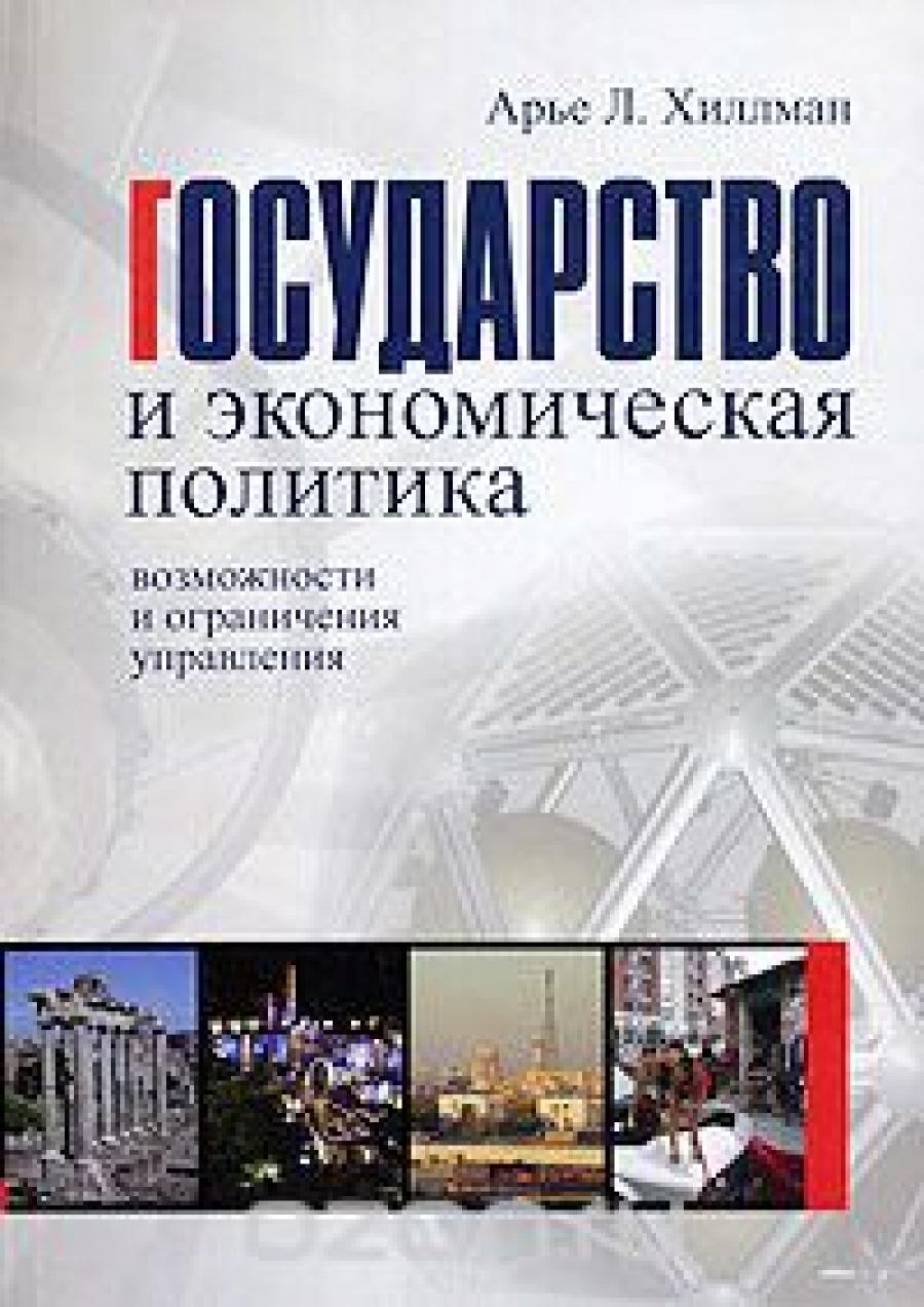 Обложка книги:  хиллман арье л. - государство и экономическая политика