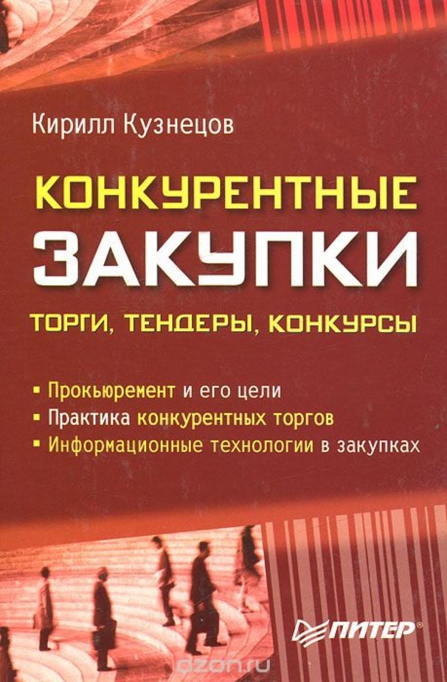 Обложка книги:  кузнецов к.в. - прокьюремент тендеры, конкурсы, конкурентные закупки
