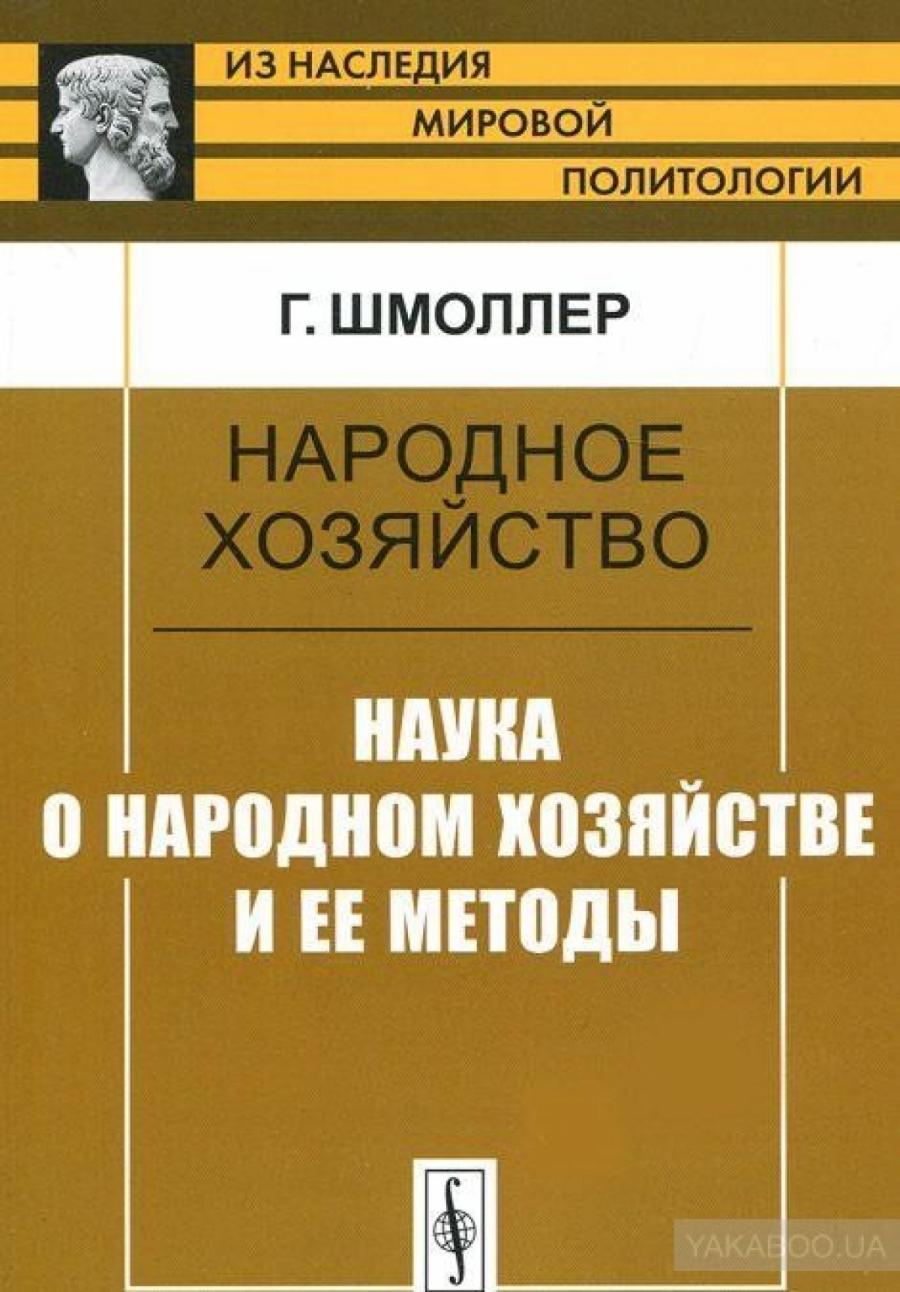 Обложка книги:  шмоллер г. - народное хозяйство. наука о народном хозяйстве и ее методы