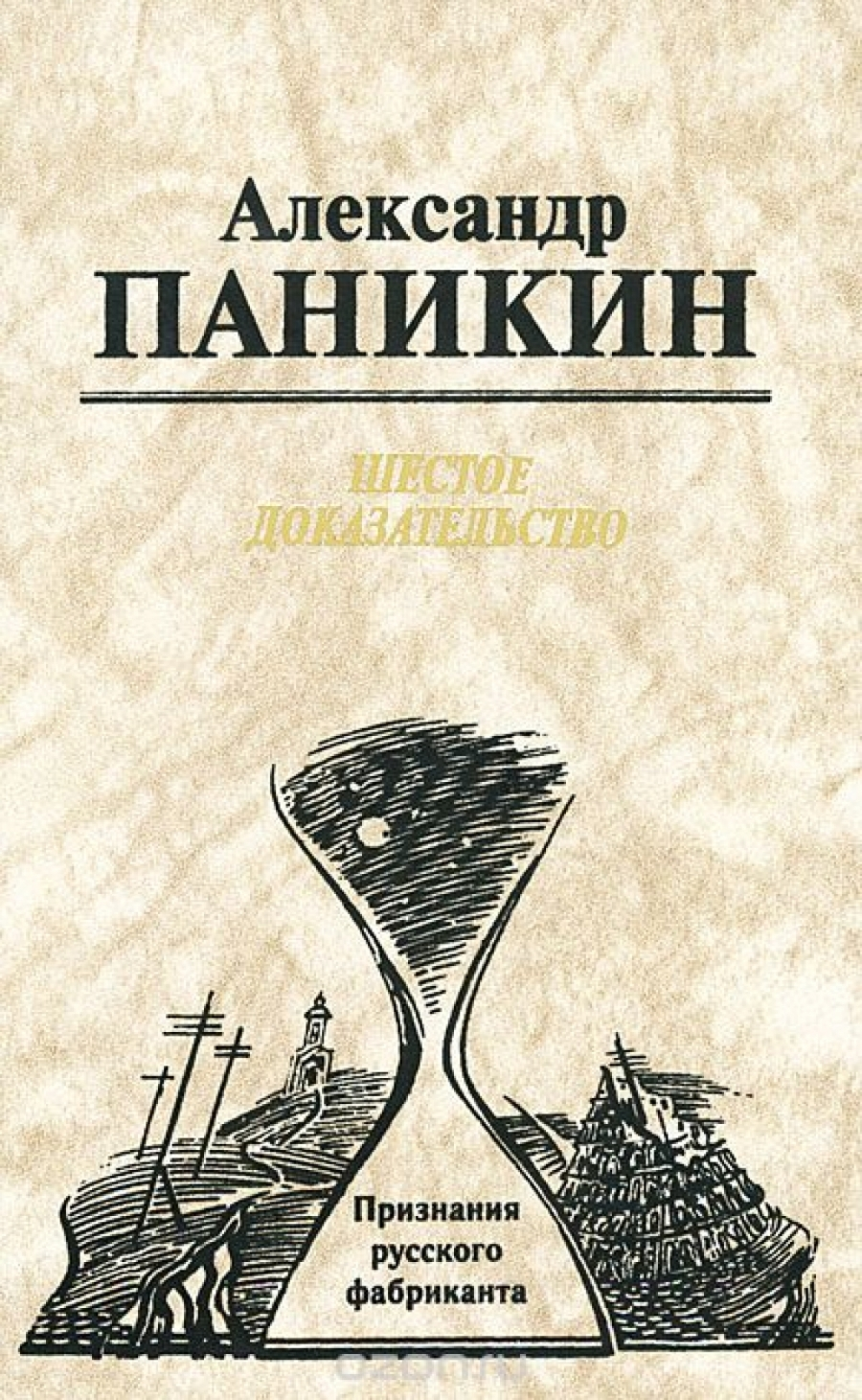 Обложка книги:  александр паникин - шестое доказательство.