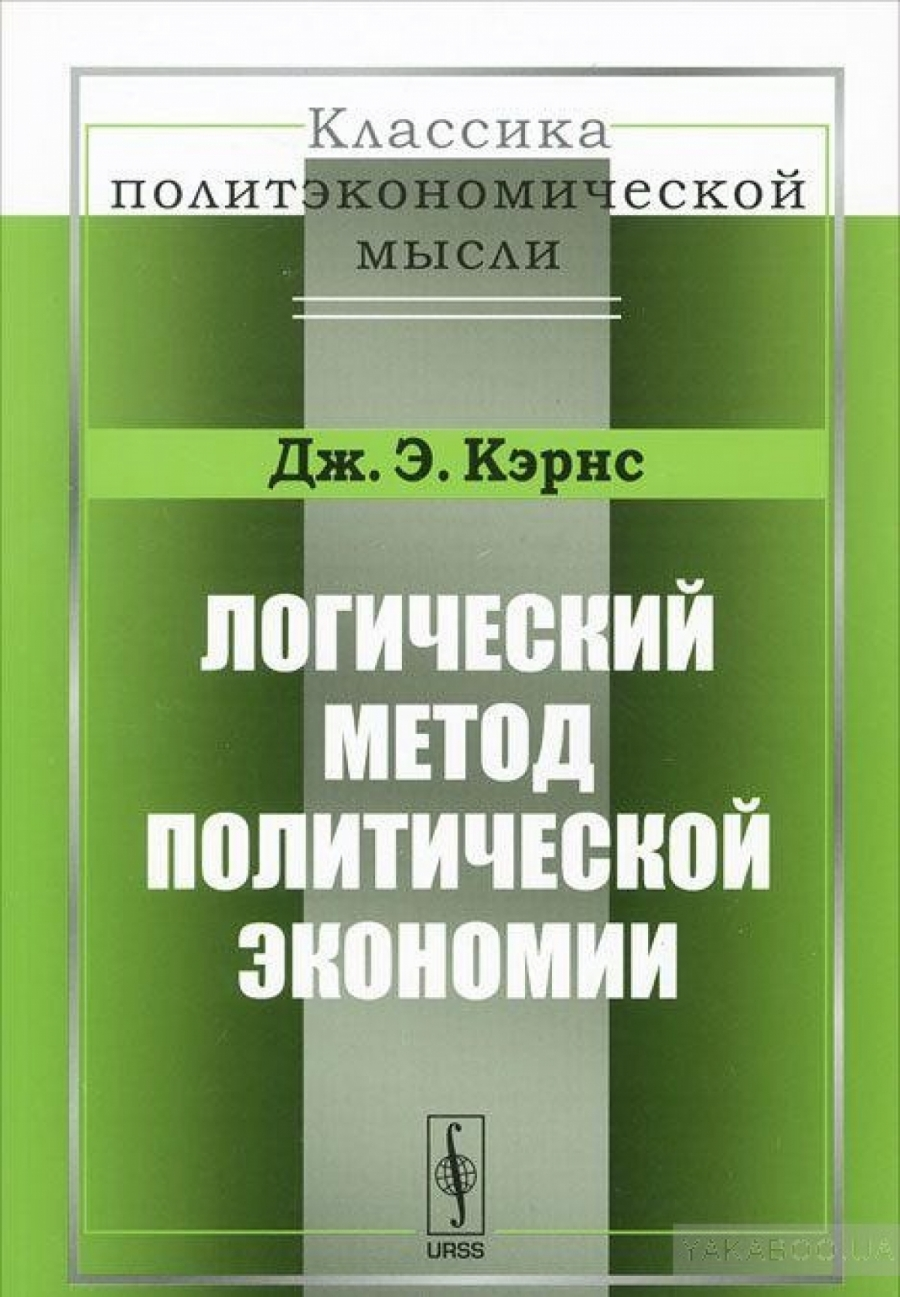 Обложка книги:  кэрнс дж.э. - логический метод политической экономии