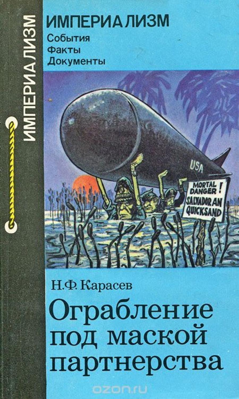 Обложка книги:  карасев н.ф. - ограбление под маской партнерства