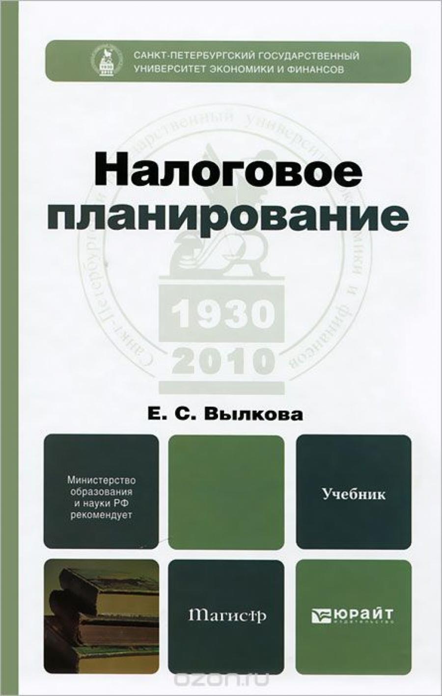Обложка книги:  пнп - энциклопедия налогового планирования