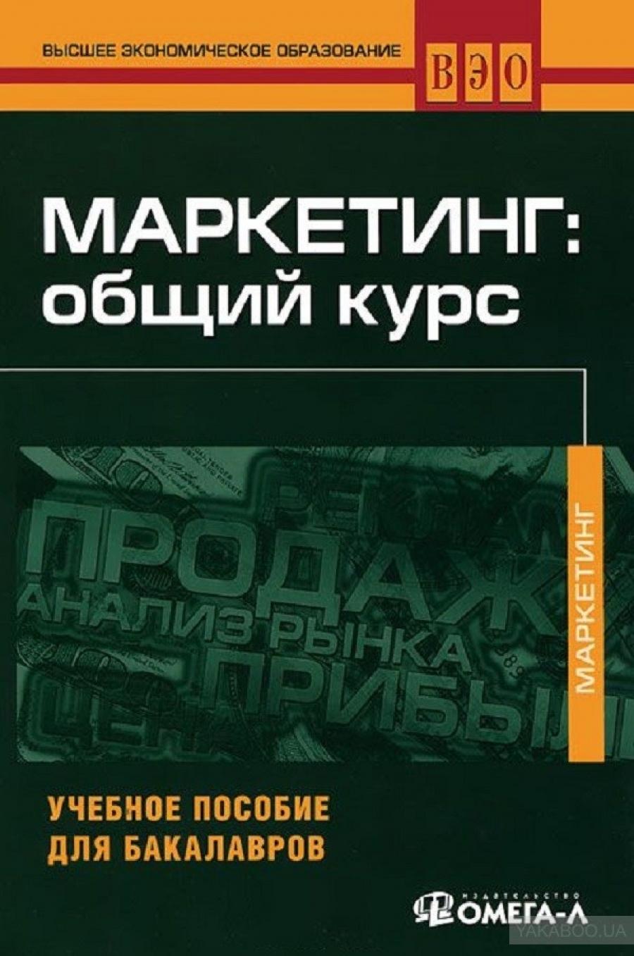 Обложка книги:  колюжнова н. я. - маркетинг. общий курс