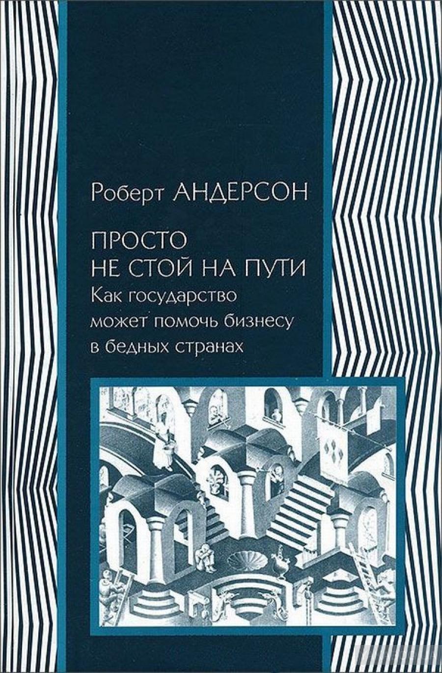 Обложка книги:  котликофф л., бернс с. - пенсионная система перед бурей