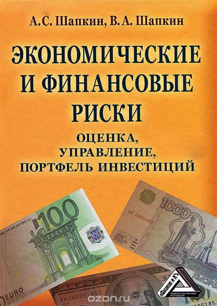 Обложка книги:  а.с. шапкин, в.а. шапкин - экономические и финансовые риски. оценка, управление, портфель инвестиций