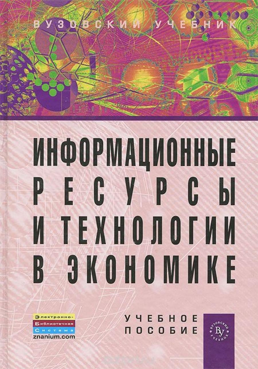 Обложка книги:  одинцов б.е., романов а.н. - информационные ресурсы и технологии в экономике