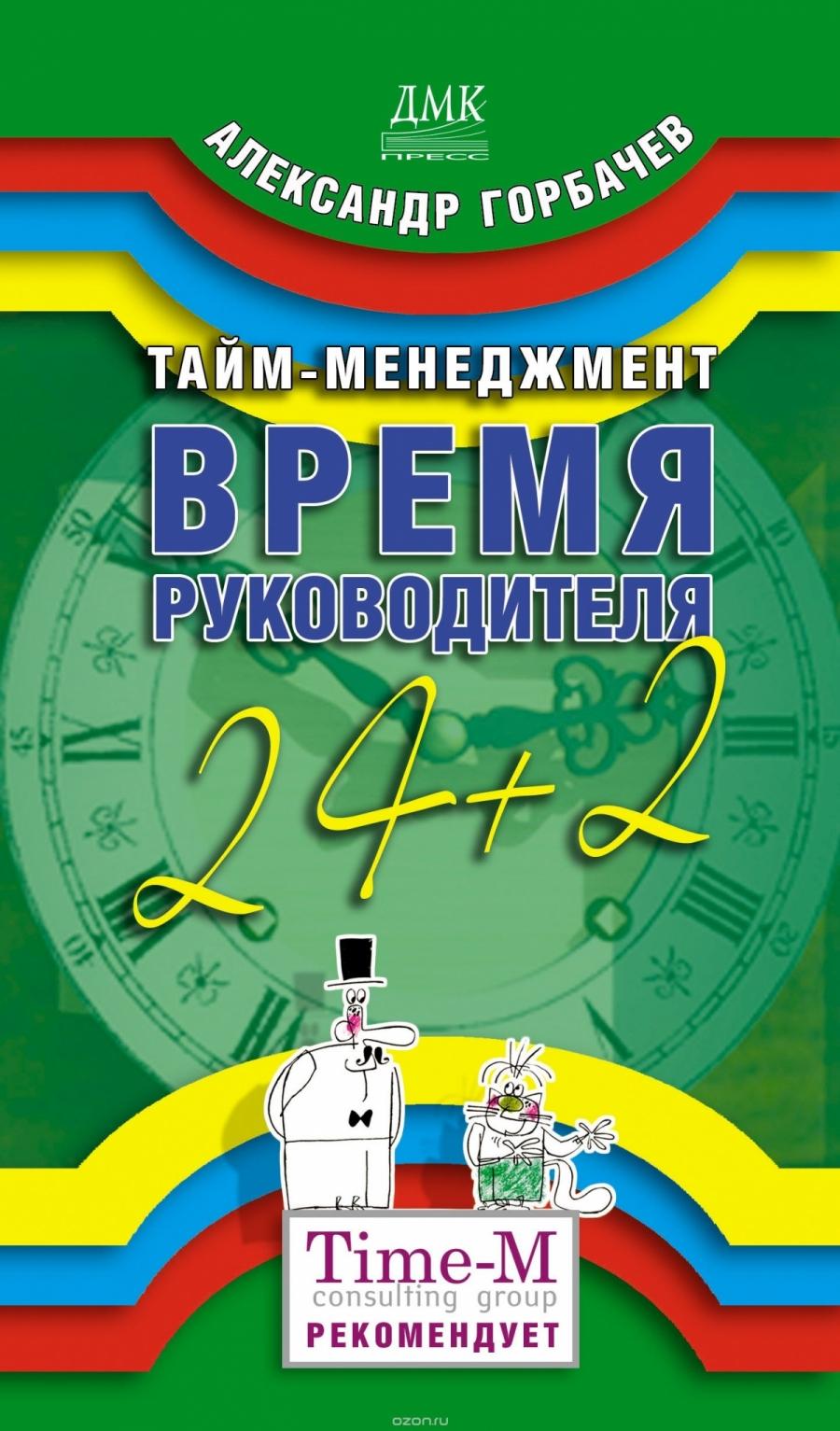 Обложка книги:  александр горбачев - тайм-менеджмент. время руководителя