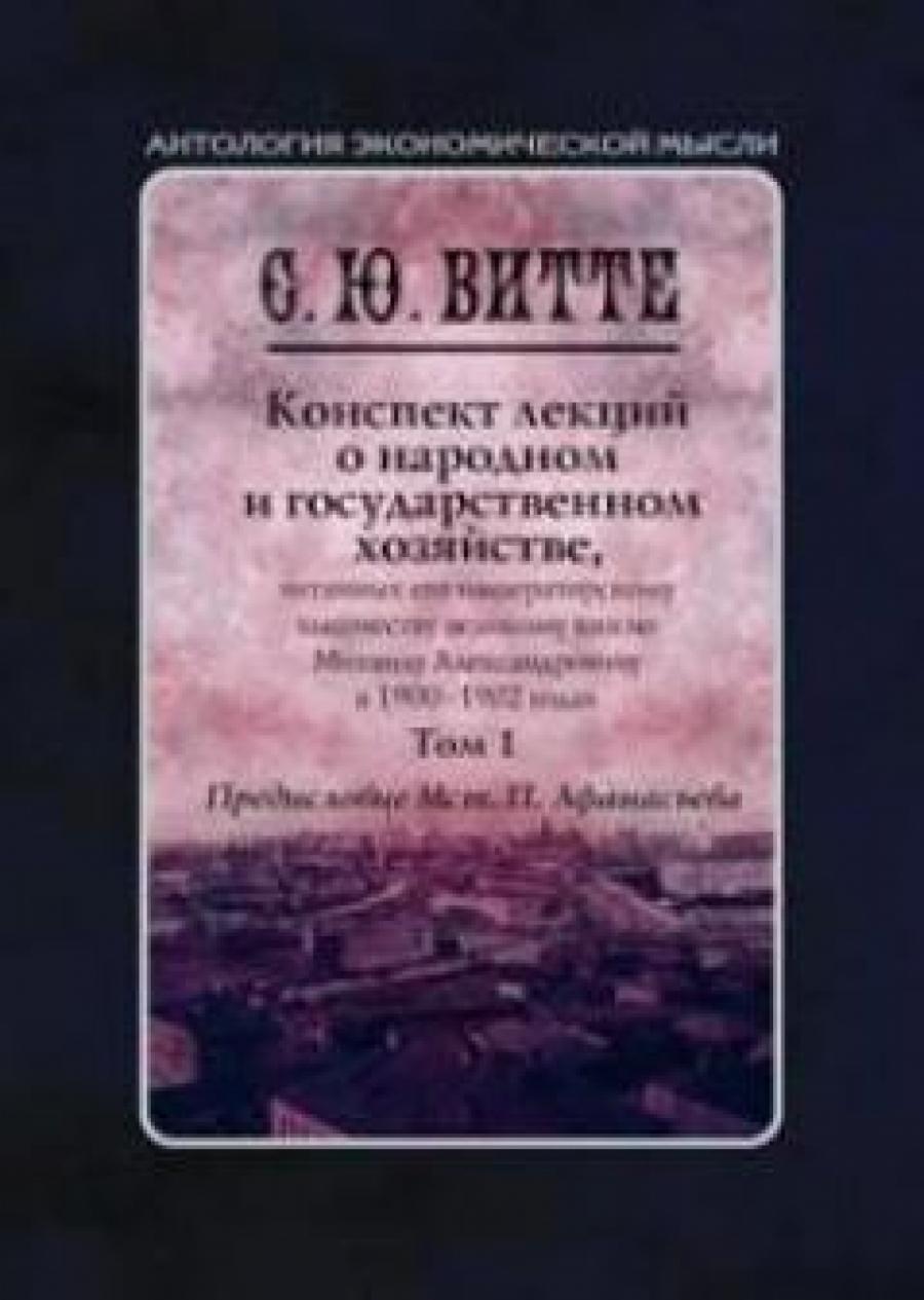 Обложка книги:  витте с.ю. - конспект лекций о народном и государственном хозяйстве