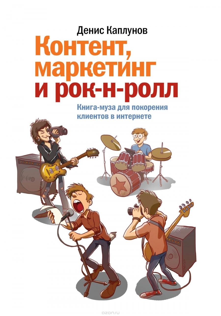 Обложка книги:  каплунов денис - контент, маркетинг и рок-н-ролл. книга-муза для покорения клиентов в интернете