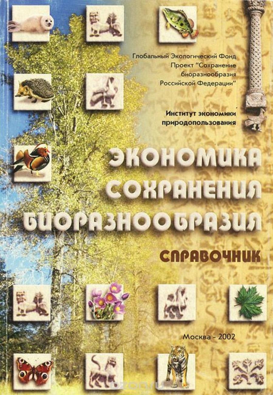 Обложка книги:  тишков а.а. - экономика сохранения биоразнообразия. справочник